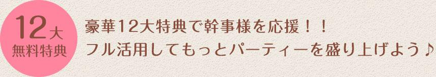 豪華12大特典で幹事様を応援!!