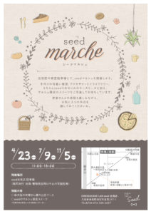 seedマルシェ