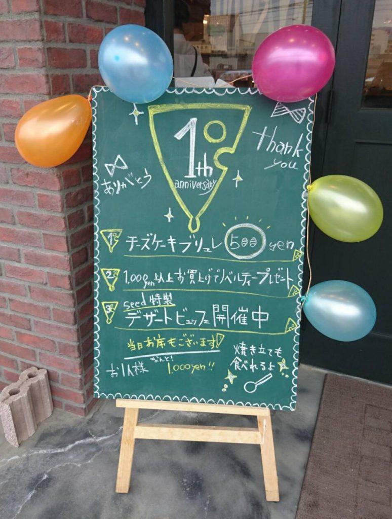 吉見店1周年イベント
