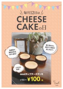 毎月12日はチーズケーキの日
