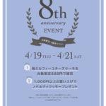 seed貝塚駅店 8周年イベント