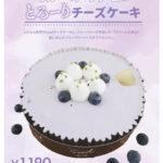 ブルーベリークリームのとろーりチーズケーキ