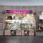 《催事情報》PLUM CUBE 阪急南茨木店