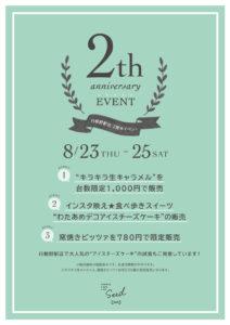 日根野駅店2周年イベント