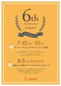 りんくう店 6周年イベント