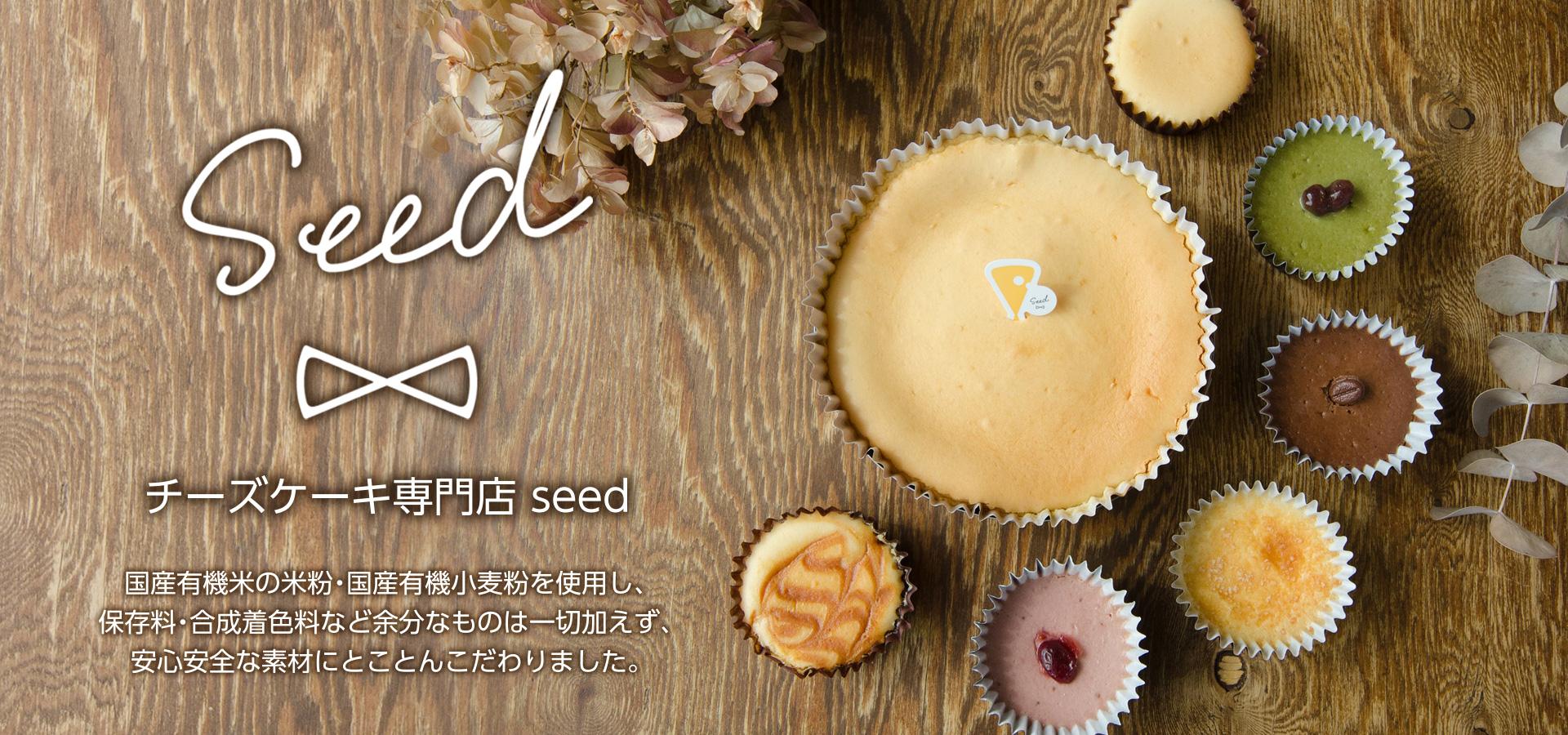 チーズケーキ専門店seed