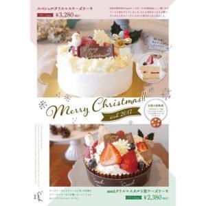 クリスマスケーキ 予約072-425-2257