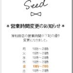 東岸和田店 営業時間変更のお知らせ
