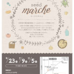seedマルシェのご案内