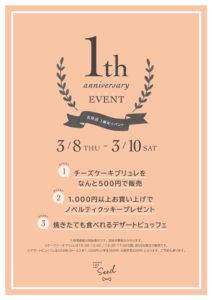seed吉見店 1周年イベント