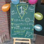吉見店1周年イベント開催中!