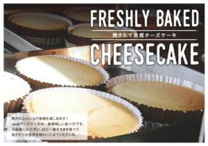 焼きたて食感チーズケーキ