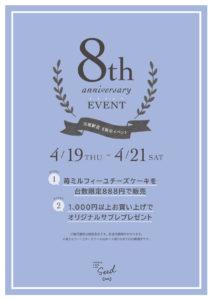 貝塚駅店8周年イベント