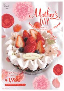 母の日スペシャルデコレーションケーキ