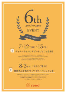 りんくう店6周年イベント