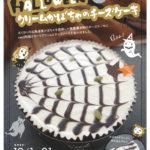 HALLOWEEN クリームかぼちゃのチーズケーキ