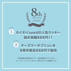 東岸和田駅店8周年イベント