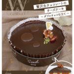 贅沢生チョコレートのチーズケーキ
