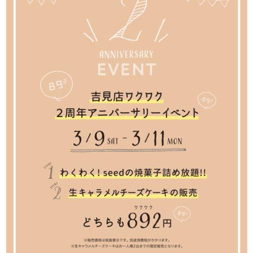 seed吉見店 2周年イベント