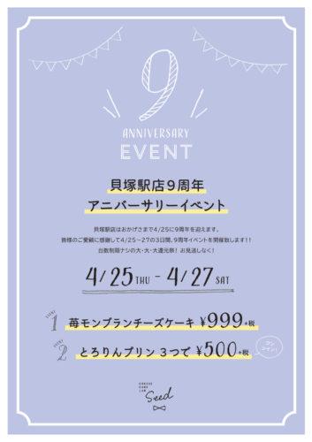 貝塚駅店9周年イベント