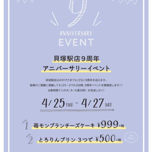 seed貝塚駅店 9周年イベント