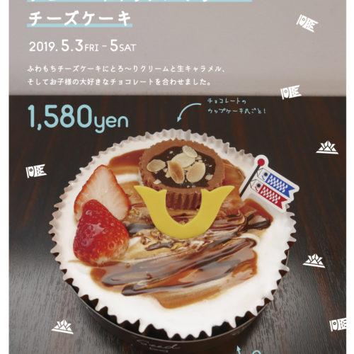 こどもの日ケーキ ご予約受付中!