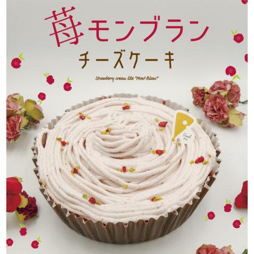 苺モンブランチーズケーキ