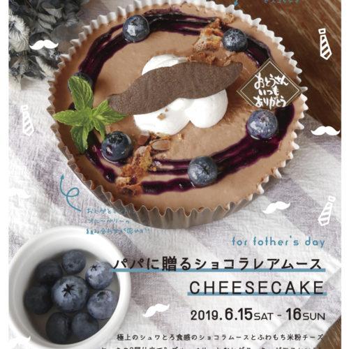 父の日ケーキ ご予約受付中!