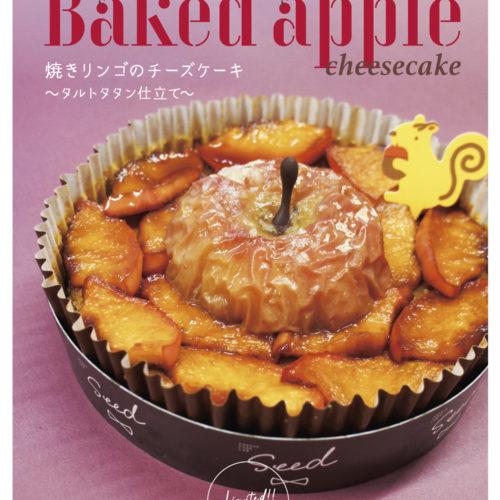 焼きリンゴチーズのケーキ〜タルトタタン仕立て〜